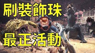 【MHW】刷爆技能珠!咚咚咚三兄弟|魔物獵人世界 MHW|MONSTER HUNTER WORLD 攻略心得 PS4 /PC/XBOX