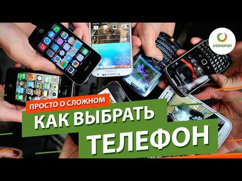 Как выбрать телефон ▶️ Обзор характеристик и функций смартфонов