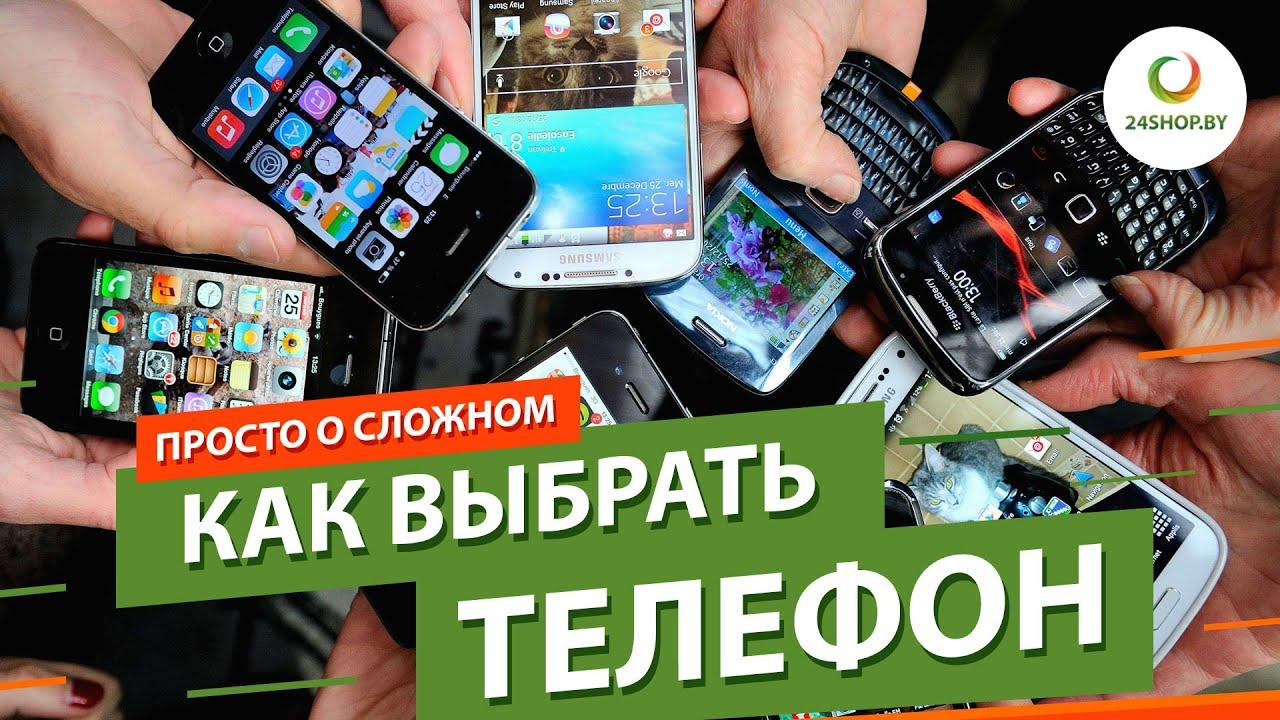 Как выбрать телефон Обзор характеристик и функций смартфонов