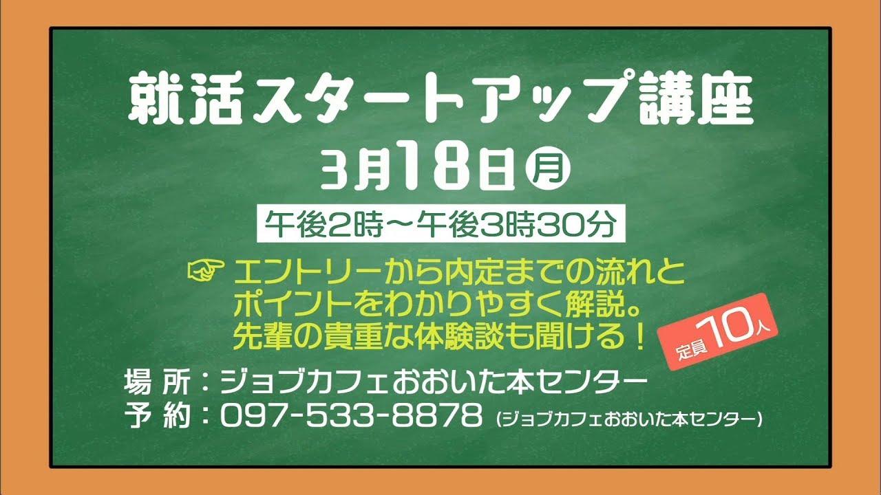 ジョブカフェおおいた(イベント情報)