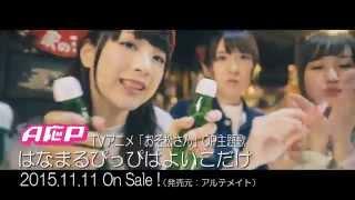 A応P - はなまるぴっぴはよいこだけ (TV Version)