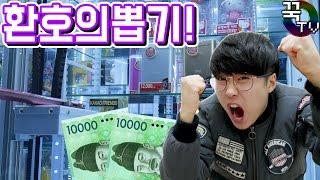 인형뽑기 재도전!! 2만원으로 몇개나뽑을까!? 환호의뽑기ㅋㅋ [꾹TV]