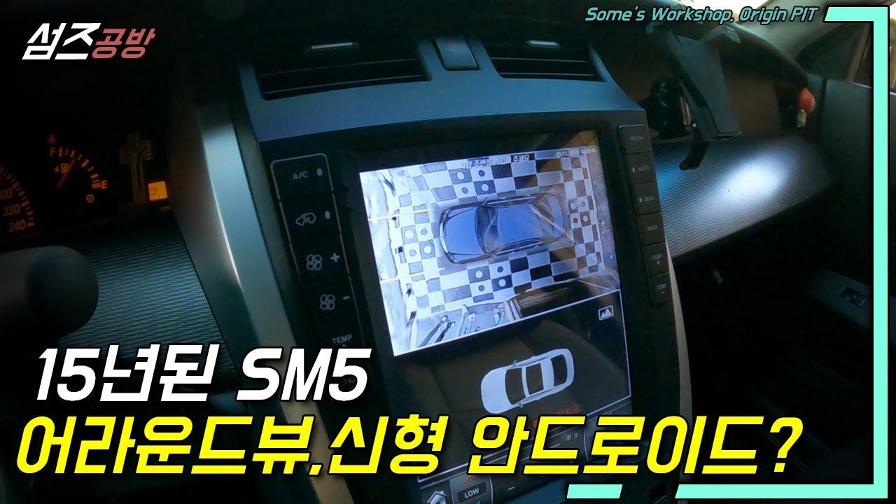 최신기능?유행어실패 2탄 | 15년된 SM5, 3D어라운드뷰, 송풍구변경 안드로이드