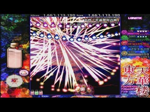 Touhou 東方天華楼 ~ Frantically Forbidden Fruit - Lunatic 1CC Full Game - Yuuka + [ Download link ]
