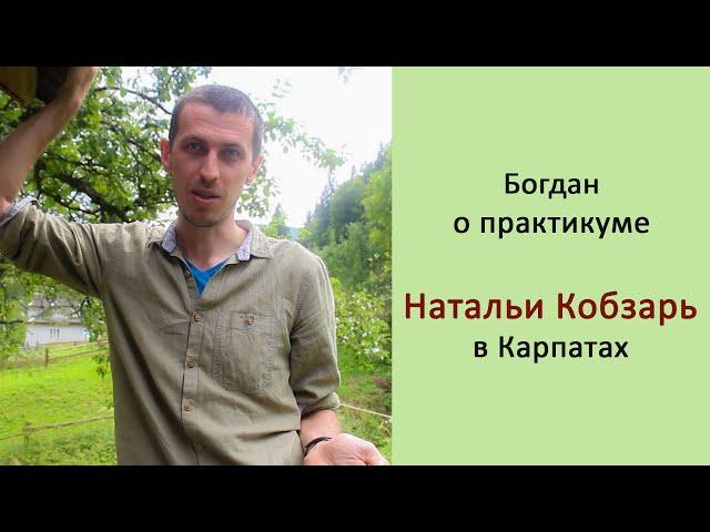 Практикум Натальи Кобзарь в Карпатах, отзыв Богдана г. Львов