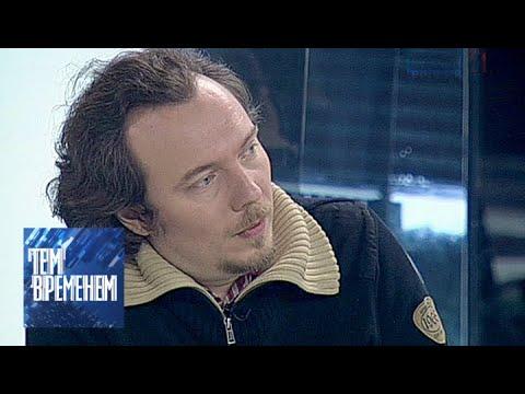"""Поколение MeMeMe / """"Тем временем"""" с Александром Архангельским"""