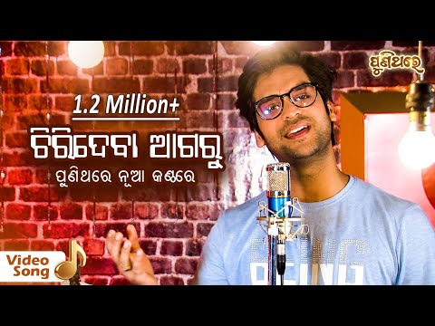 Chirideba Agaru| Odia Sad Song |Cover VersionSong| Swayam Padhi | Puni Thare