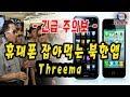 휴대폰 잡아먹는 북한 앱(NKTV 11 월 7 일 방송)