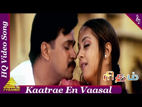 Kaatre En Vasal Video Song | Rhythm Tamil Movie Songs |Arjun| Jyothika|Pyramid Music