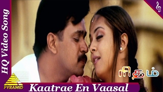 Kaatre En Vasal  Song | Rhythm Tamil Movie Songs |Arjun| Jyothika|Pyramid Music