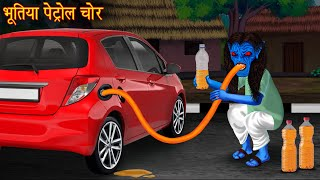 भूतिया पेट्रोल चोर | Ghost Petrol Thief | Hindi Horror Stories | Hindi Kahaniya | Moral Stories |