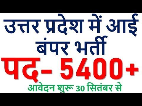 उत्तर प्रदेश से 5400+ पदों पर आई बंपर भर्ती || Govt Jobs In Uttar Pradesh