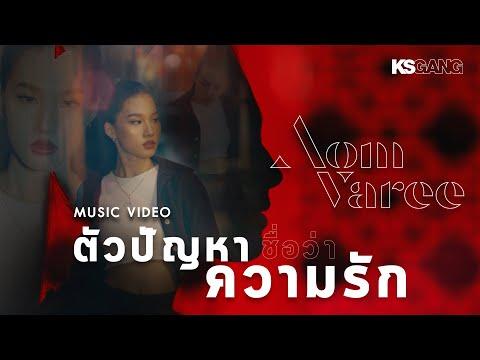 ฟังเพลง - ตัวปัญหาชื่อว่าความรัก AOM VAREE (ออม วารี) - YouTube