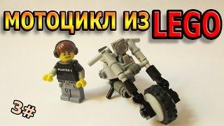 ⚫лего мотоцикл чоппер самоделка// Chopper motorcycle of lego pieces