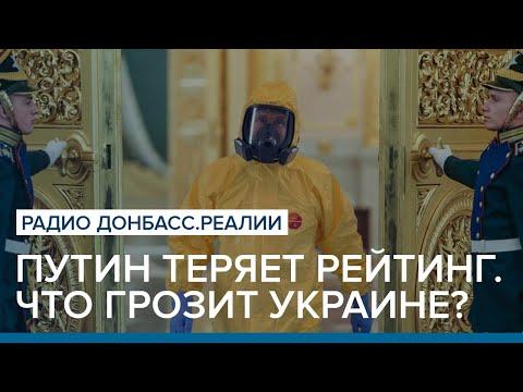 Путин теряет рейтинг. Что грозит Украине?   Радио Донбасс Реалии