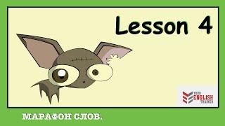 Уроки чтения. Английский с нуля. Самоучитель. Урок 4.