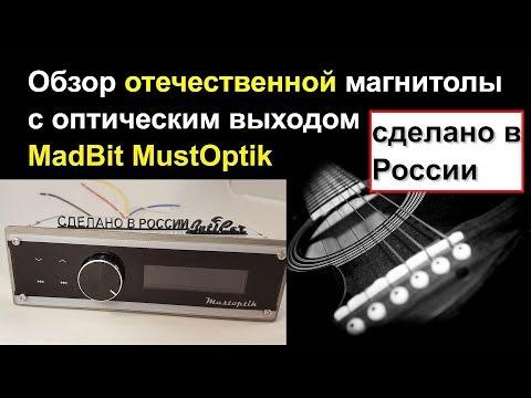 Обзор тест Российской магнитолы с оптическим выходом MadBit MustOptik от ButiCar.