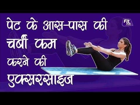 पेट के आस -पास की चर्बी कम करने की एक्सरसाइज | Exercise For Body Toning
