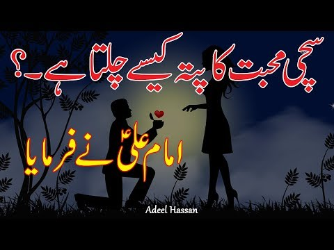 Amazing Urdu Quotations| Hazrat Ali R.A Quotes| Best Urdu Quotes About Life|Urdu Quotes