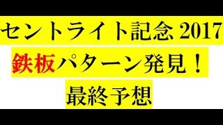【緊急アンケート】みんなの勝ち馬予想 【ローズS】【セントライト記念...