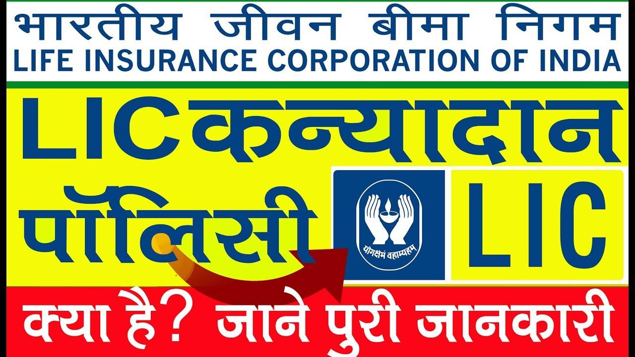 lic kanyadan policy details hindi! LIC Kanyadan Policy ...