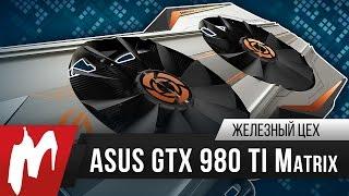 Видеокарта мечты! – ASUS GeForce GTX 980 Ti MATRIX Platinum – Железный Цех – Игромания