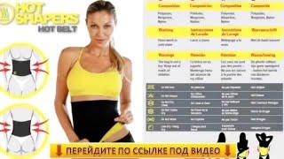 Шорты Для Похудения Мегаслим Отзывы