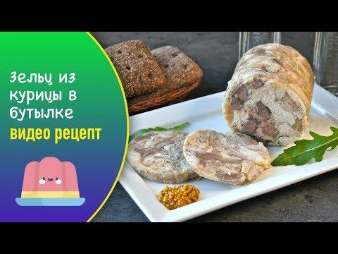 Зельц из курицы в бутылке — видео рецепт