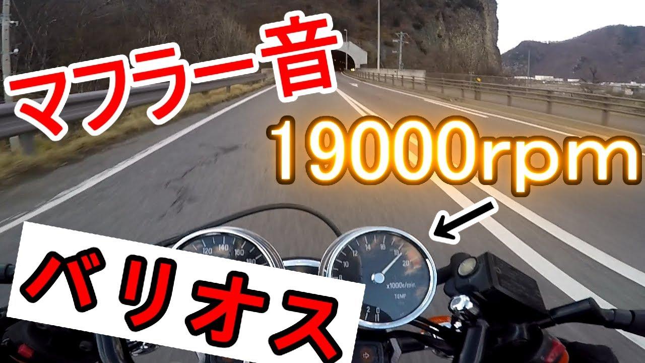 バリオス Exhaust Sound 19000回転