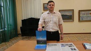 Презентация книги А. Барановского о Благовещенском районе РБ