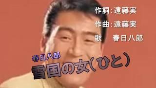 春日八郎 雪国の女(ひと)作詞作曲:遠藤実(カラオケ練習用)