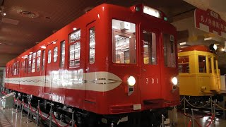 丸ノ内線300形 301号 地下鉄博物館