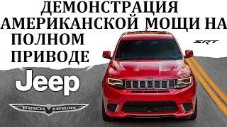Jeep Grand Cherokee SRT.Trackhawk.ИСТРЕБИТЕЛЬ НЕМЕЦКИХ КРОССОВЕРОВ.