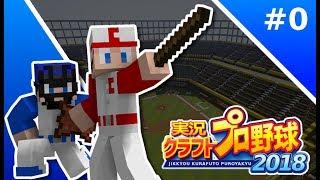 Minecraftで野球場作ってみた。【実況クラフトプロ野球】