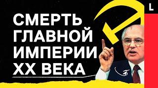 ВОЙНЫ, НЕФТЬ, ЕЛЬЦИН И СВОБОДА | Почему на самом деле распался СССР