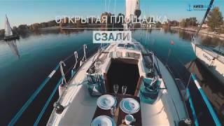 Аренда парусной яхты Карина в Киеве для прогулки по Днепру (обзор яхты)