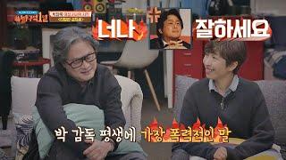 """[명대사 탄생 비화] """"너나 잘하세요"""" 박찬욱(Park Chan Wook) 감독 경험에서 나온 말! 방구석1열(movieroom) 46회"""