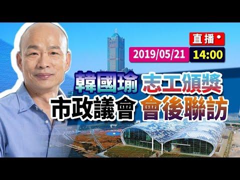 【現場直擊】韓國瑜社工頒獎 市政會議會後聯訪#中視新聞LIVE直播