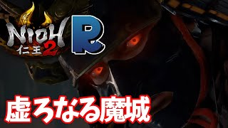 仁王2実況動画#6 虚ろなる魔城編【仁王2】【VTuber】