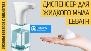 Обзор диспенсера жидкого мыла Lebath Micro (LP-FD810M). Пожалуй, лучшего автоматического дозатора
