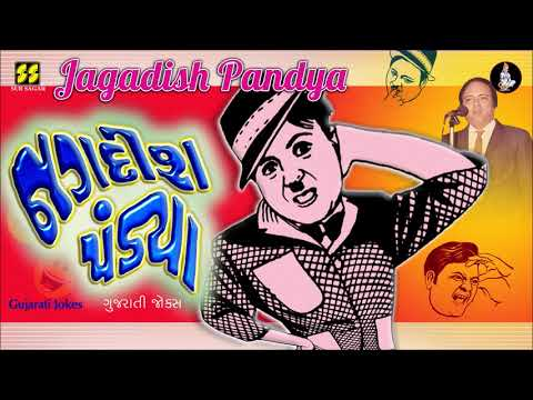 Jagdish Pandya Comedy King Gujarati Jokes