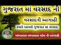 Gujarat Ma Varshad Ni Aagahi 2020 || Kayare Aavshe Varshad Gujarat Ma Ambalal Patel Ni Aagahi 2020