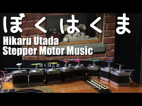ぼくはくま - 宇多田ヒカル Stepper Motor Music