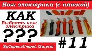 Нож электрика (с пяткой) #11. Как выбрать нож? Что выбрали для нового проекта.(Knipex,Haupa,Jokari,NWS,КВТ,Neo,Шток,WEICON) Рассказ о всех возможных модификация ножей с пяткой... Сравнение разных фирм....., 2015-11-22T18:14:32.000Z)