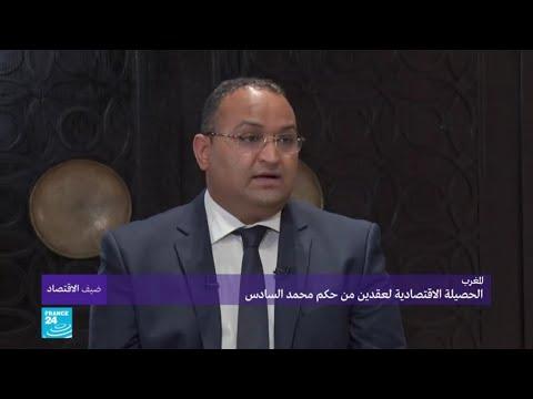 إنجازات المغرب الاقتصادية بعد عقدين من حكم الملك محمد السادس  - 11:55-2019 / 8 / 6