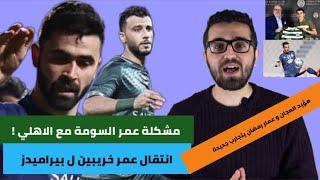 اخبار الكرة السورية - عمر خريبين في بيراميدز | مشكلة السومة مع الاهلي | عمار رمضان في الدوري المجري