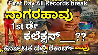 Nagarahaavu collection | nagarahaavu first day collection | nagarahaavu rerelease collection |