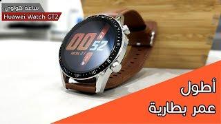 معاينة ساعة هواوي Watch GT 2