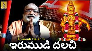 Irumudi Daalchi - a song from the Album Pallikkattu sung by Veeramani Raju
