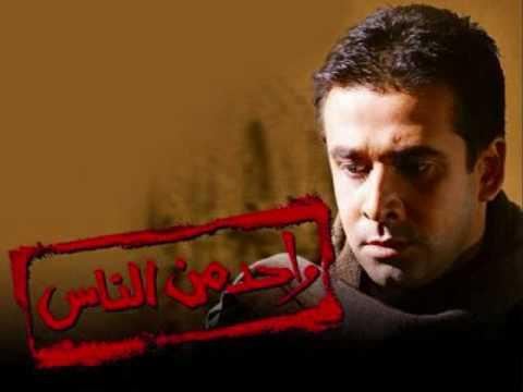 Amr Esmail-Ekhtetaf (Wahed men el nas OST)